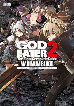 ゴッドイーター2 最終完全攻略本 -MAXIMUM BLOOD--電子書籍