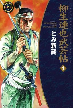 YAGYU RENYA, LEGEND OF THE SWORD MASTER Vol.4