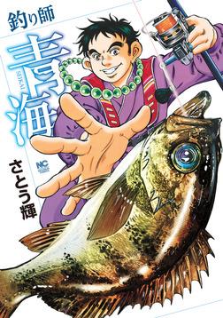 釣り師青海-電子書籍