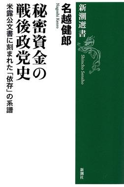 秘密資金の戦後政党史―米露公文書に刻まれた「依存」の系譜―(新潮選書)-電子書籍