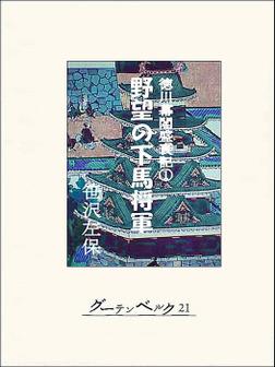 徳川幕閣盛衰記(上)―野望の下馬将軍-電子書籍