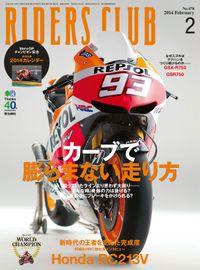 RIDERS CLUB 2014年2月号 No.478