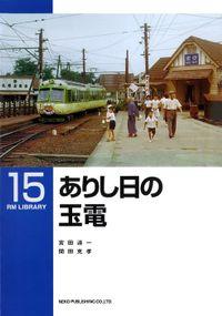 ありし日の玉電(RM LIBRARY)