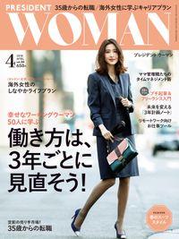 PRESIDENT WOMAN 2018年4月号