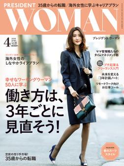 PRESIDENT WOMAN 2018年4月号-電子書籍