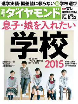 週刊ダイヤモンド 15年8月22日号-電子書籍