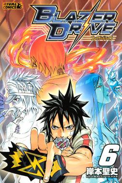 ブレイザードライブ(6)-電子書籍