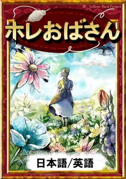 ホレおばさん 【日本語/英語版】-電子書籍