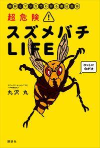 超危険! スズメバチLIFE 図解とマンガでわかる最凶生物(講談社)