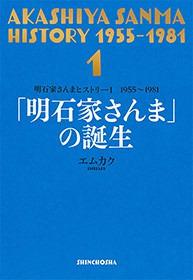 明石家さんまヒストリー1 1955~1981 「明石家さんま」の誕生-電子書籍