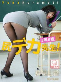 3年B組尻デカ先生 倉持由香※直筆サインコメント付き