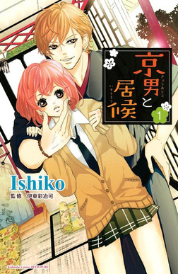 京男と居候 分冊版(1)-電子書籍