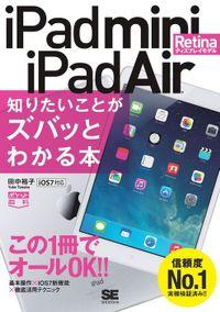 ポケット百科 iPad mini Retinaディスプレイモデル/iPad Air 知りたいことがズバッとわかる本