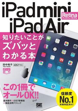 ポケット百科 iPad mini Retinaディスプレイモデル/iPad Air 知りたいことがズバッとわかる本-電子書籍