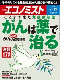 週刊エコノミスト (シュウカンエコノミスト) 2016年07月19日号