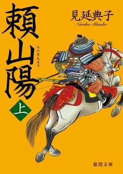 頼山陽 上-電子書籍