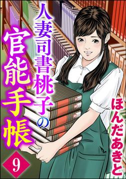人妻司書桃子の官能手帳(分冊版) 【第9話】-電子書籍