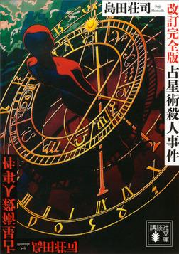 占星術殺人事件 改訂完全版-電子書籍