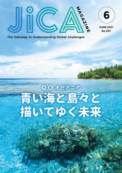 JICA Magazine 2021/6月号-電子書籍