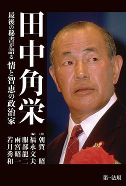 田中角栄--最後の秘書が語る情と智恵の政治家-電子書籍