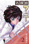 【期間限定 無料お試し版】名探偵マーニー(少年チャンピオン・コミックス)