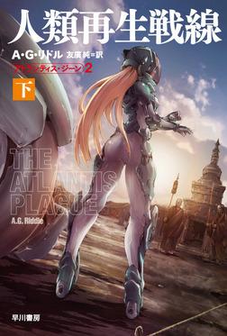 人類再生戦線  アトランティス・ジーン2 下-電子書籍