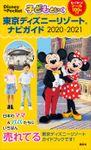 子どもといく 東京ディズニーリゾート ナビガイド 2020-2021