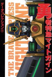 電撃データコレクション(11) 勇者特急マイトガイン