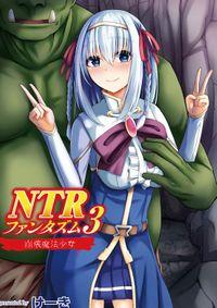 NTRファンタズム 3 崩壊魔法少女