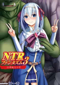 NTRファンタズム 3 崩壊魔法少女-電子書籍