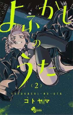 よふかしのうた(2)-電子書籍