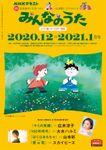 NHK みんなのうた 2020年12月・2021年1月