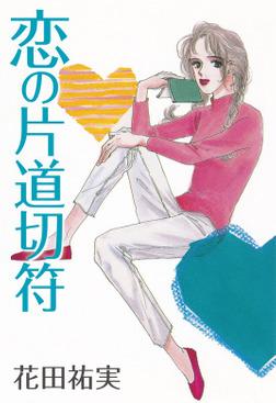 恋の片道切符-電子書籍