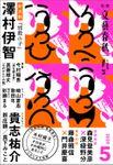 別冊文藝春秋 電子版31号 (2020年5月号)