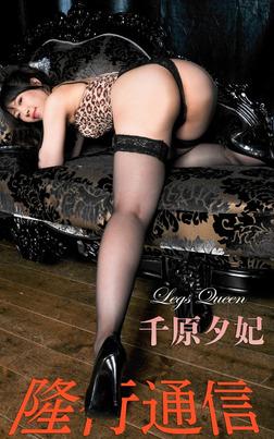 隆行通信『千原優妃・Legs Queen』(219Photos)-電子書籍