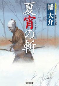 夏宵の斬(光文社文庫)