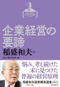 稲盛和夫経営講演選集 第6巻 企業経営の要諦