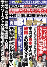 実話BUNKA超タブー vol.23【電子普及版】