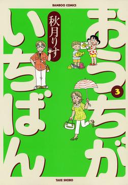 おうちがいちばん (3)-電子書籍