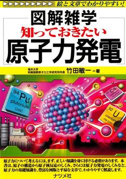 知っておきたい原子力発電-電子書籍