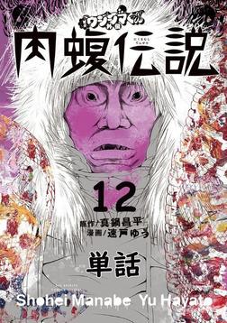 闇金ウシジマくん外伝 肉蝮伝説【単話】(12)-電子書籍