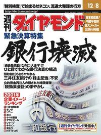 週刊ダイヤモンド 01年12月8日号