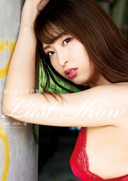 秋山祥子写真集『Last Show』-電子書籍