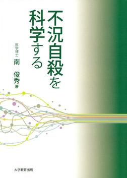 不況自殺を科学する-電子書籍