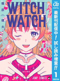 ウィッチウォッチ【期間限定試し読み増量】 1-電子書籍