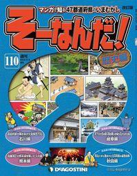 マンガで楽しむ日本と世界の歴史 そーなんだ! 110