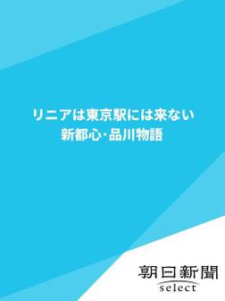 リニアは東京駅には来ない 新都心・品川物語-電子書籍