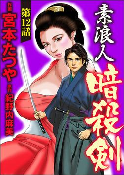 素浪人暗殺剣(分冊版) 【第12話】-電子書籍