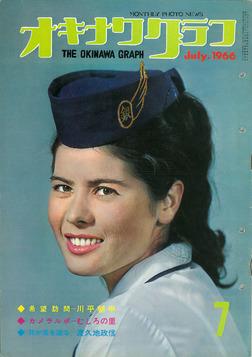 オキナワグラフ 1966年7月号 戦後沖縄の歴史とともに歩み続ける写真誌-電子書籍