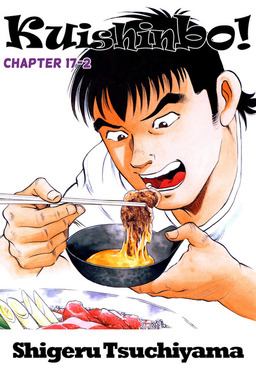 Kuishinbo!, Chapter 17-2